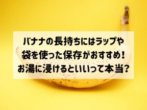 バナナ 長持ち