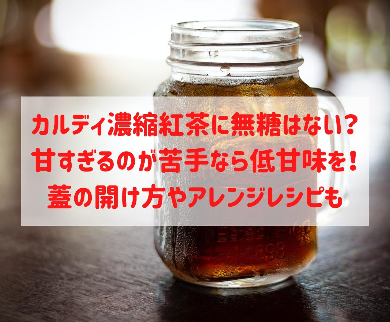 カルディ 濃縮紅茶