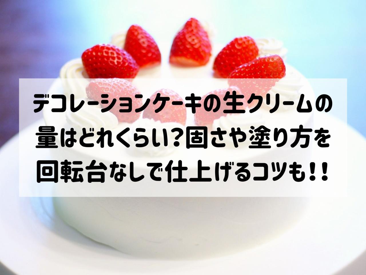 デコレーションケーキ 生クリーム