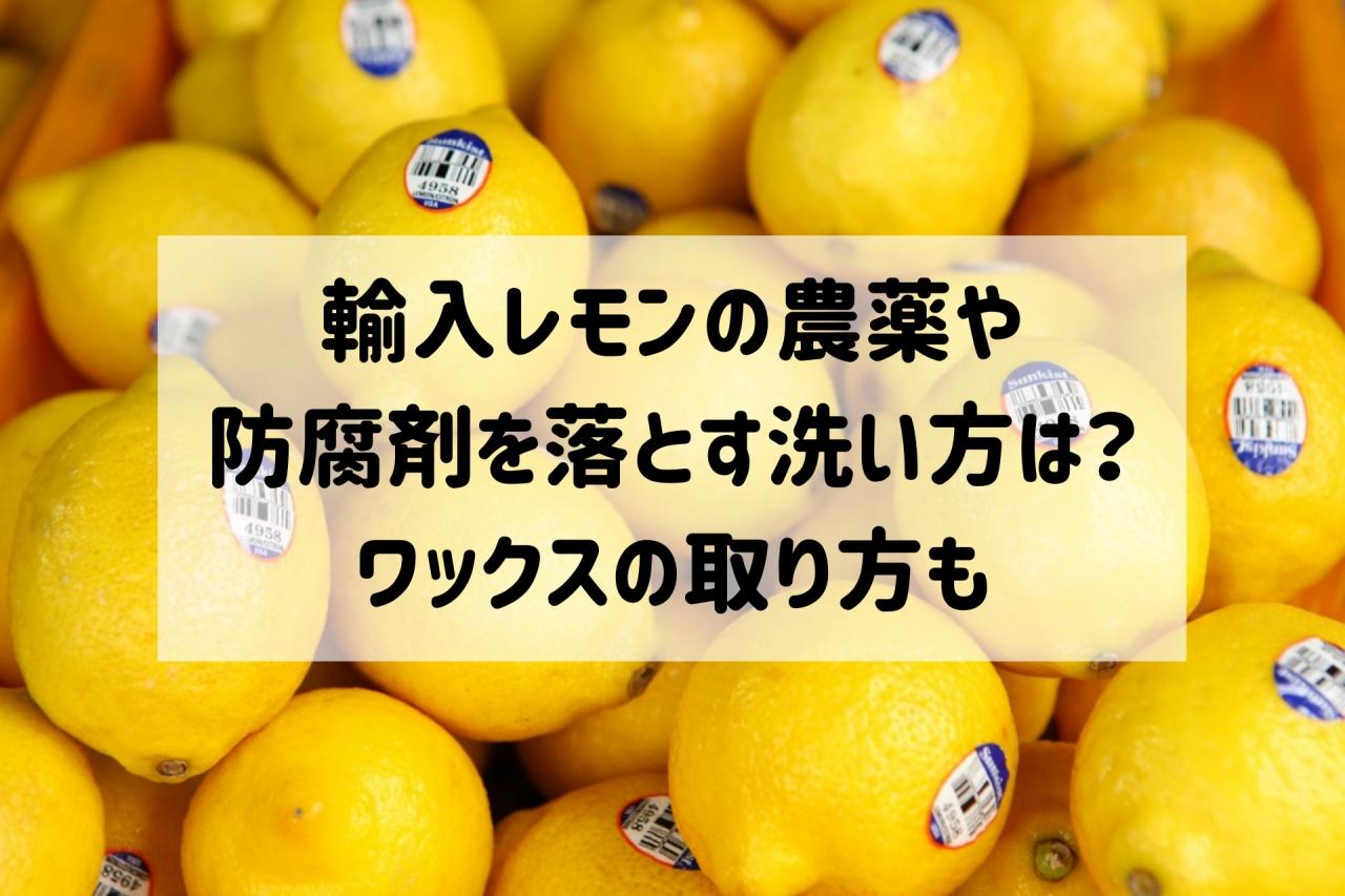 輸入レモン 農薬