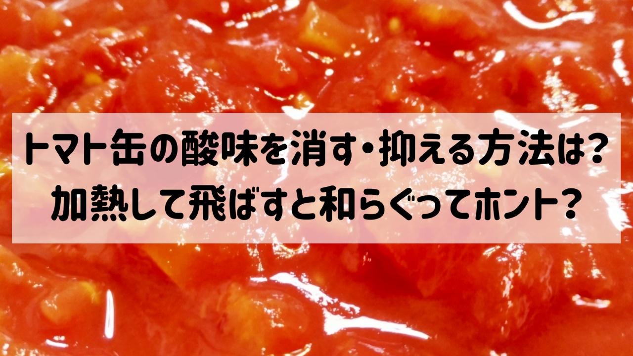 トマト 酸味