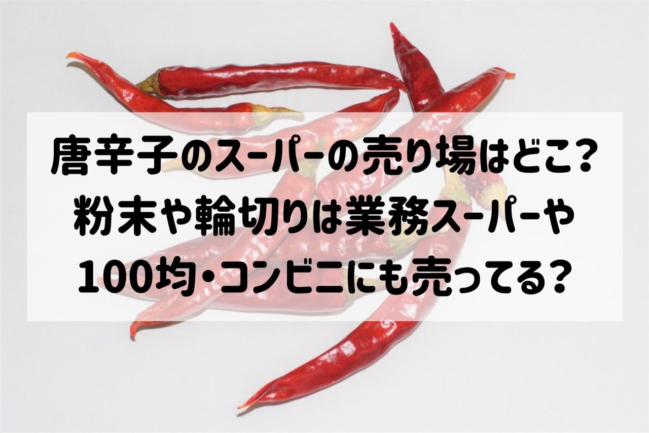 唐辛子 スーパー
