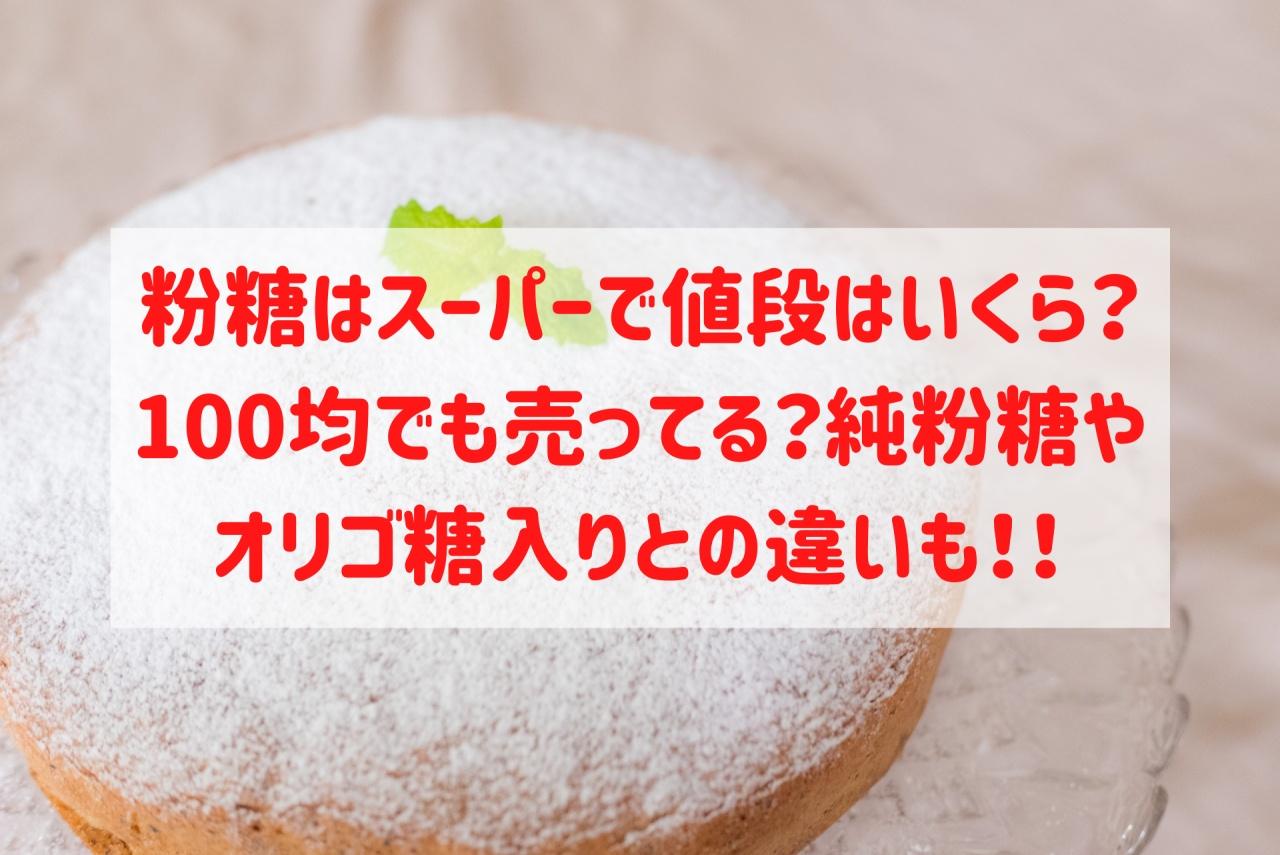 粉糖 スーパー