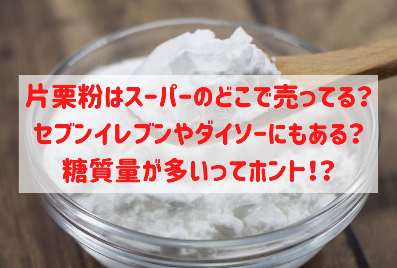 片栗粉 スーパー