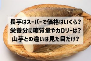 長芋 スーパー 価格