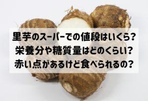 里芋 スーパー 値段