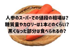 人参 スーパー