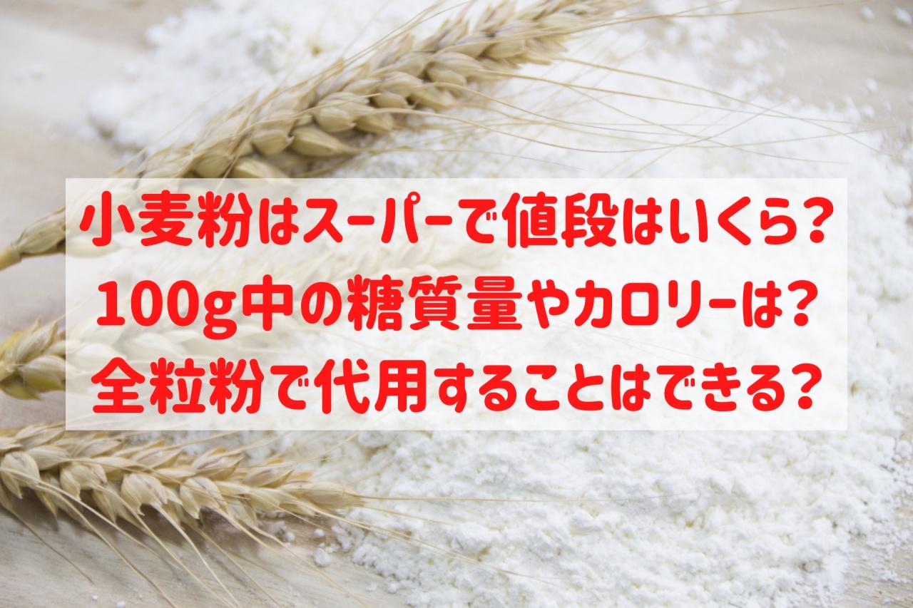 小麦粉 スーパー