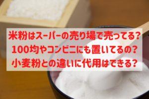米粉 スーパー 売り場