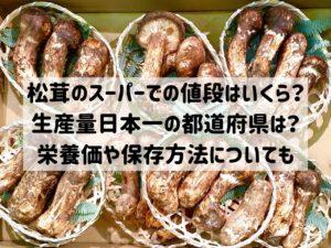 松茸 スーパー