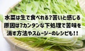 水菜 生食