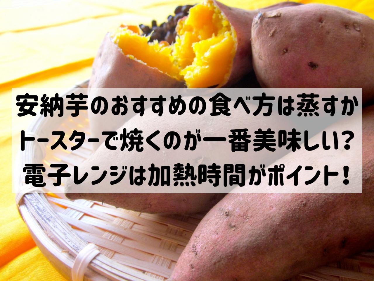安納芋 おすすめ 食べ方