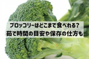 ブロッコリー どこまで食べれる