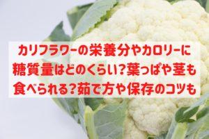 カリフラワー 栄養分
