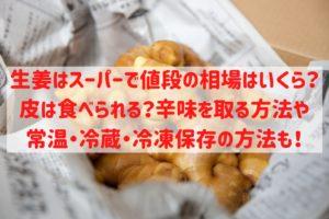 生姜 スーパー 値段