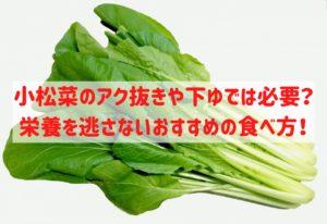 小松菜 アク抜き必要か