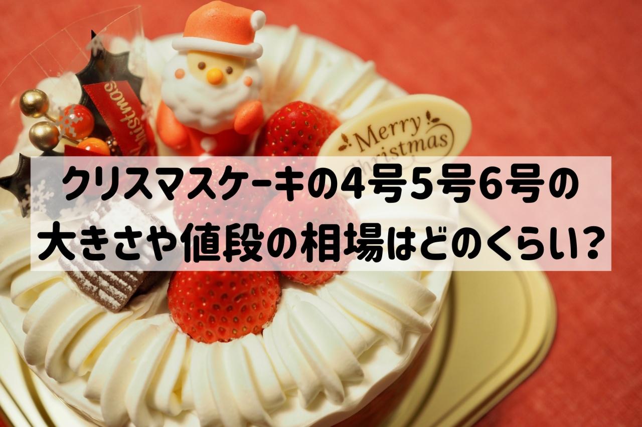 クリスマスケーキ 4号5号6号 大きさ
