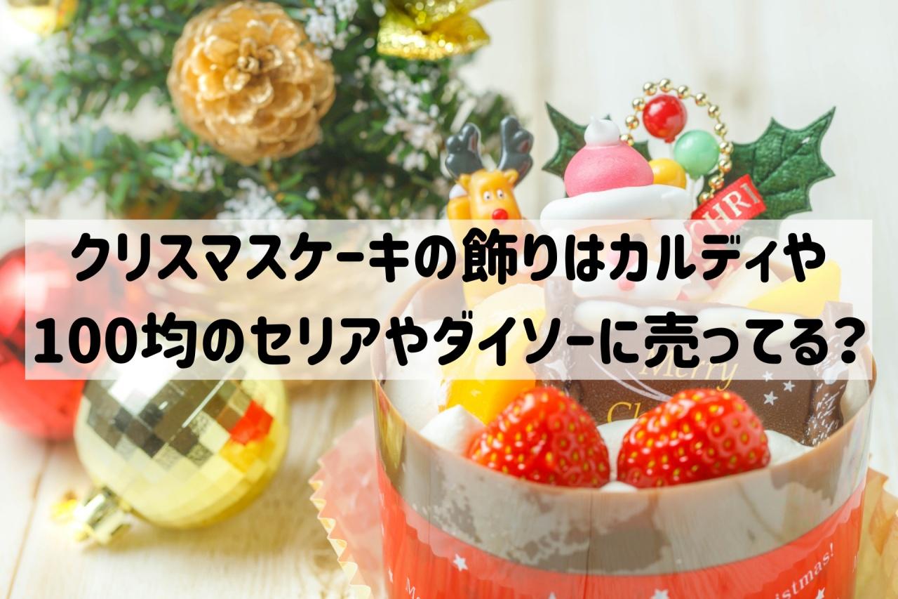 クリスマスケーキ 飾り カルディ