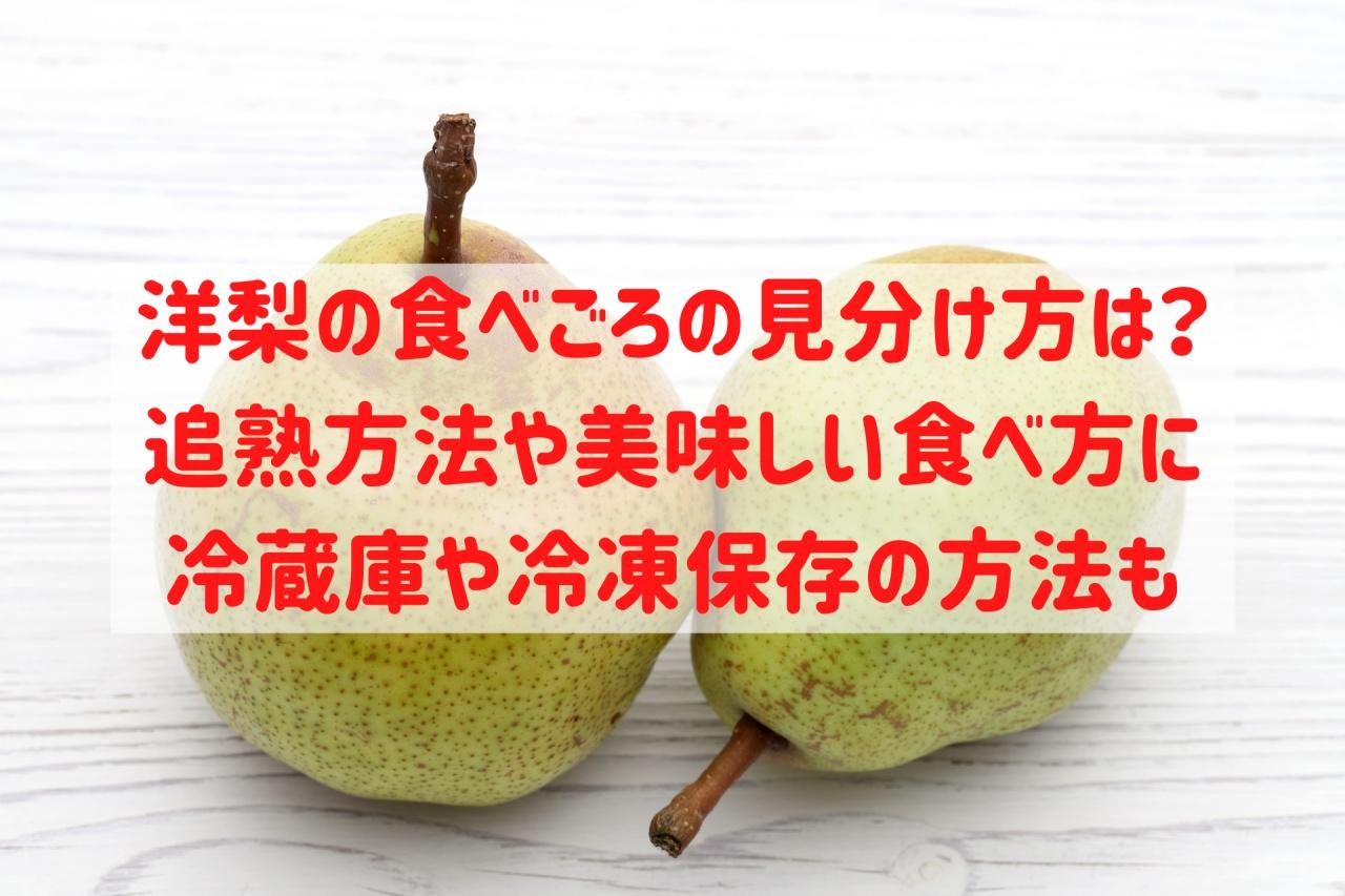 洋梨 食べごろ 見分け方