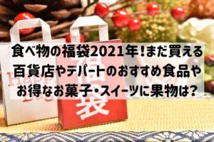 食べ物 福袋 2021