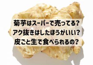 菊芋 スーパー 売ってる