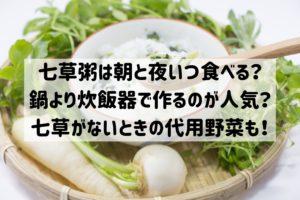 七草粥 いつ食べるか