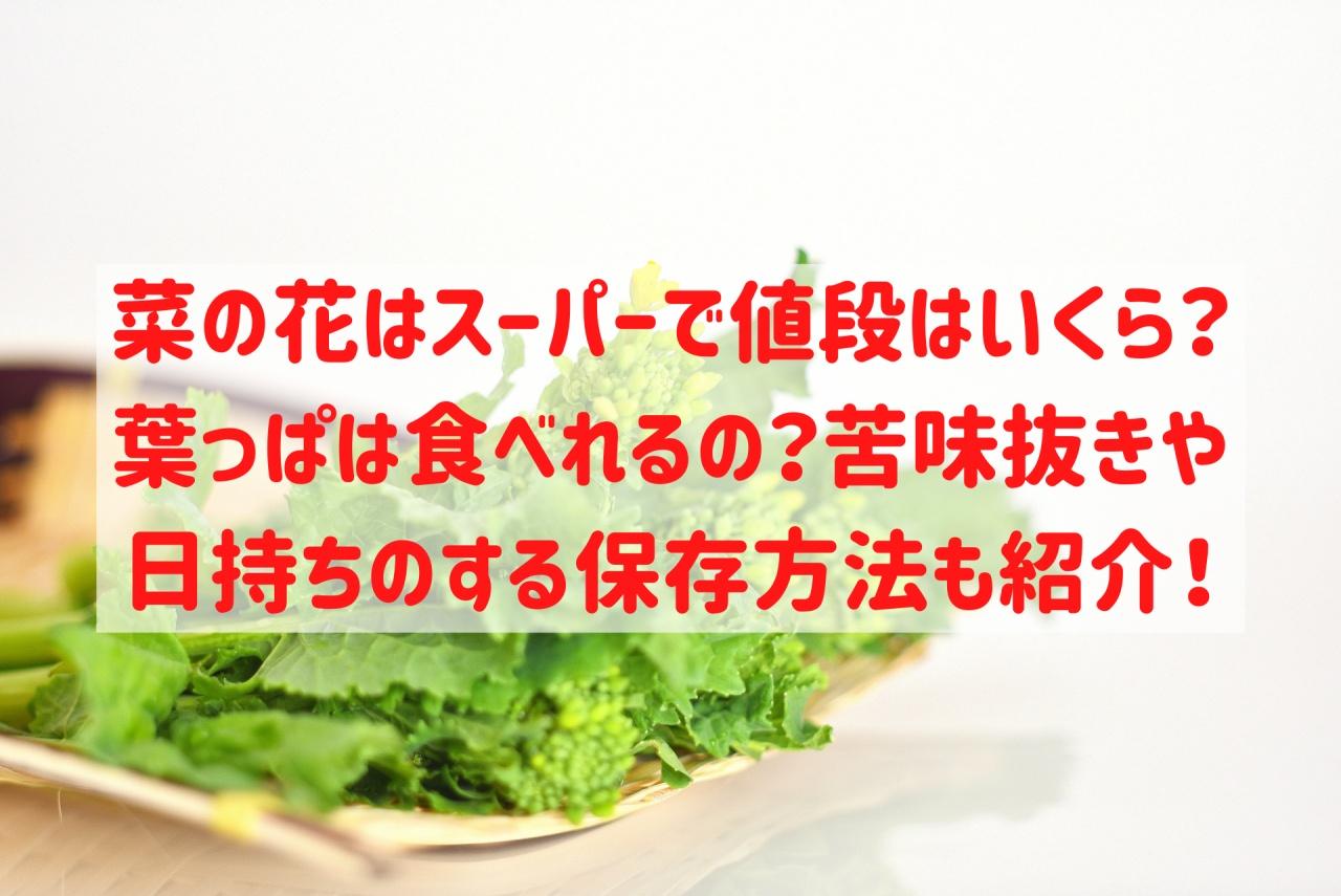 菜の花 スーパー 値段