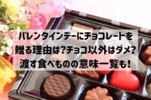 バレンタインデー チョコレート 理由