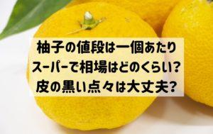 柚子 値段 スーパー