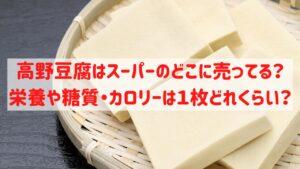 高野豆腐 売り場