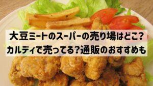 大豆ミート スーパー 売り場