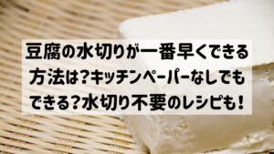豆腐 水切り 早く