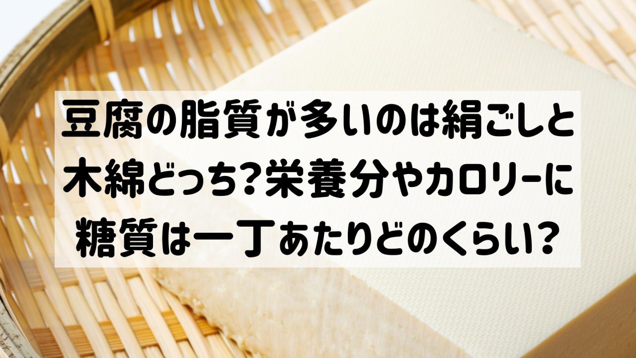 豆腐 脂質が多い