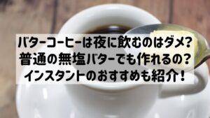 バターコーヒー 夜に飲む