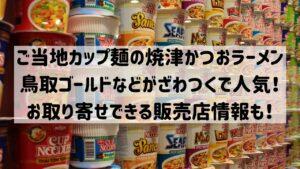 ご当地カップ麺 焼津かつおラーメン