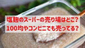 塩麹 スーパー 売り場