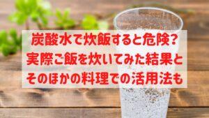 炭酸水 炊飯 危険