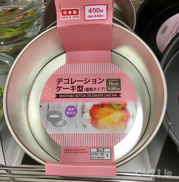 ダイソー ケーキ型 5号