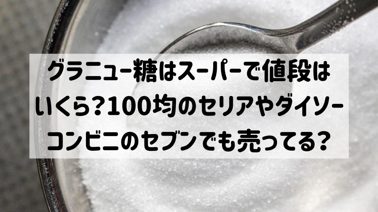 グラニュー糖 スーパー