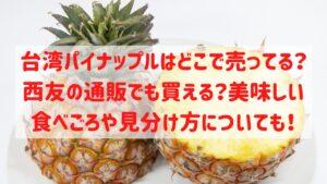 台湾パイナップル どこで売ってる