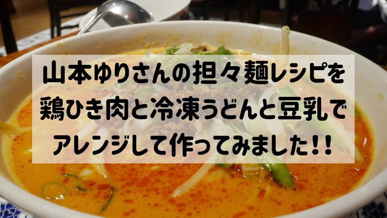 山本ゆり 担々麺 レシピ