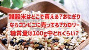 雑穀米 どこで買える