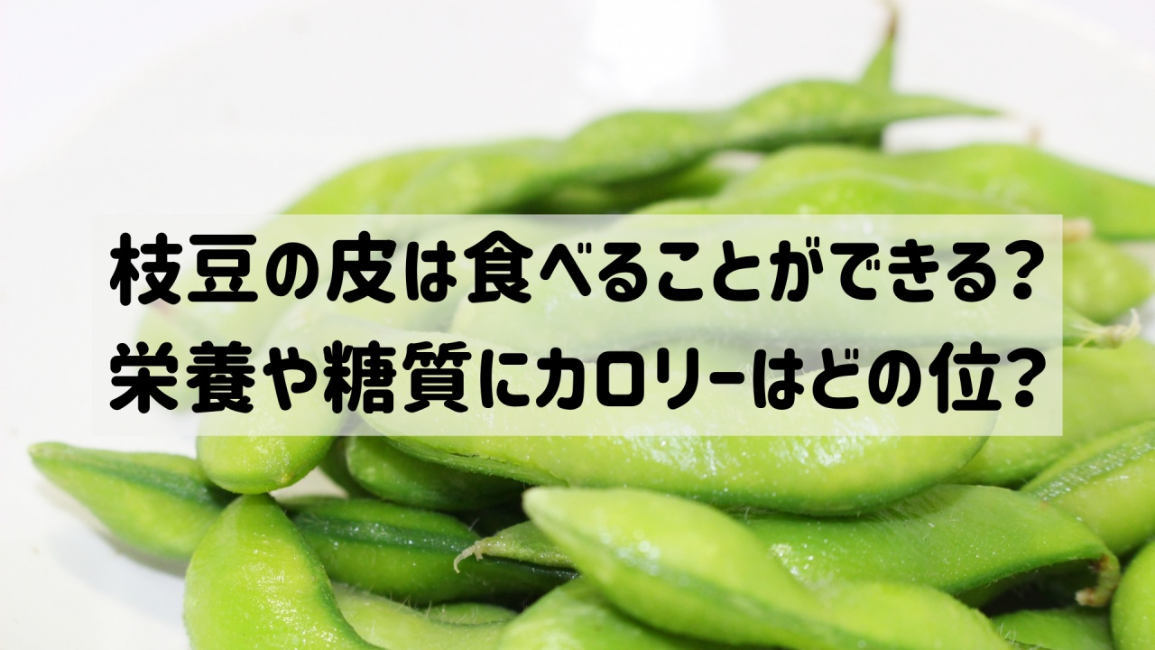 枝豆 皮 食べる