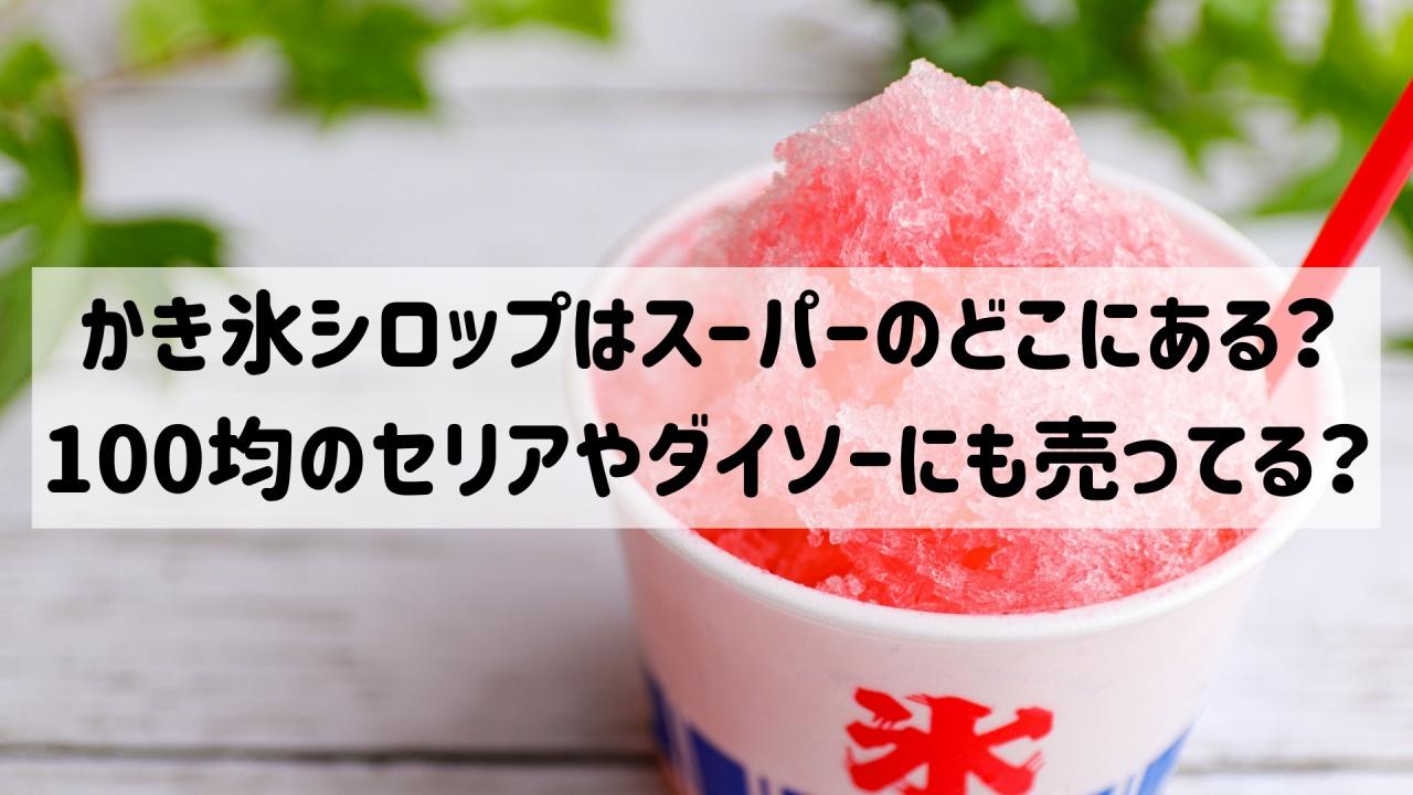 かき氷シロップ スーパー どこ