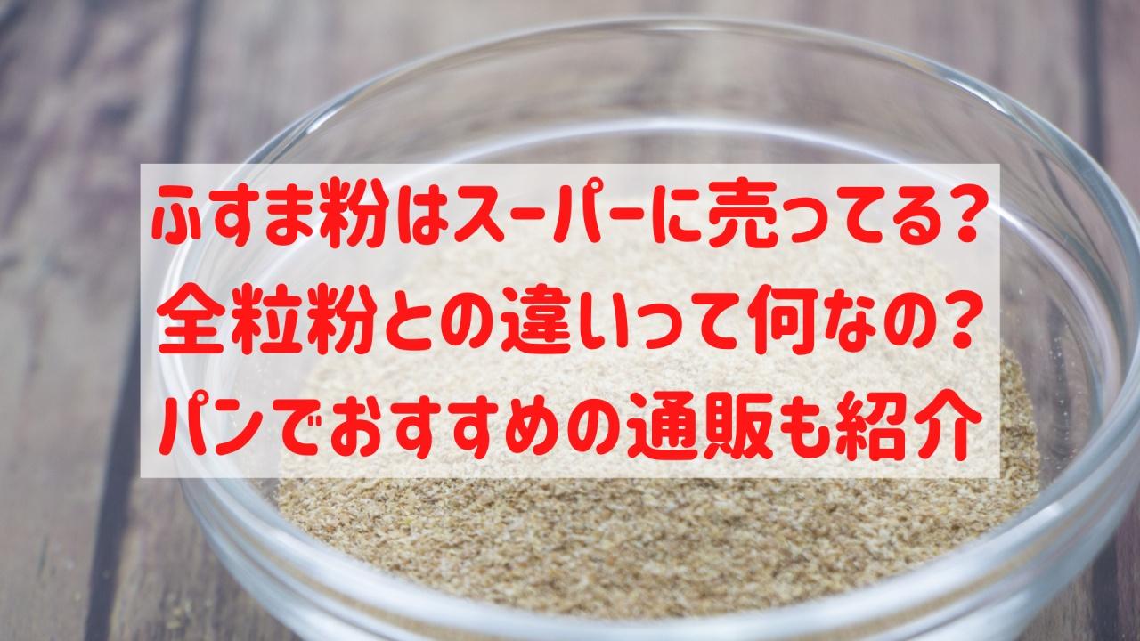 ふすま粉 スーパー