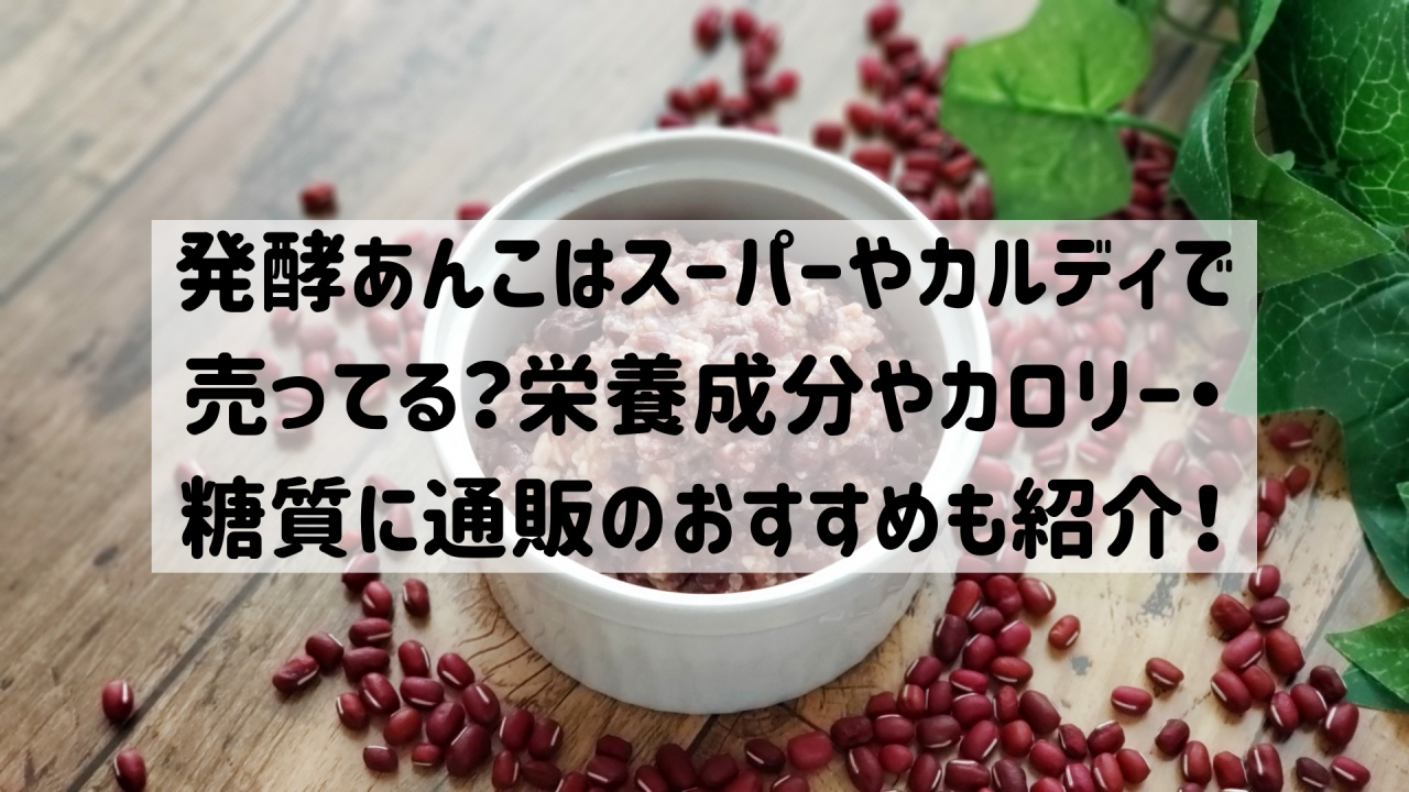 発酵あんこ スーパー