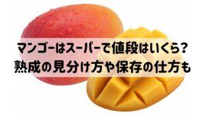マンゴー スーパー 値段