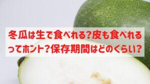 冬瓜 生で食べれる