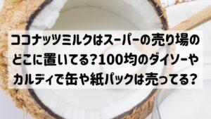 ココナッツミルク スーパー 売り場