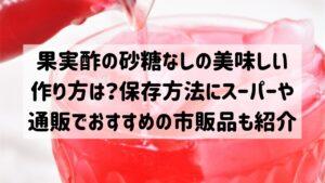 果実酢 作り方 砂糖なし